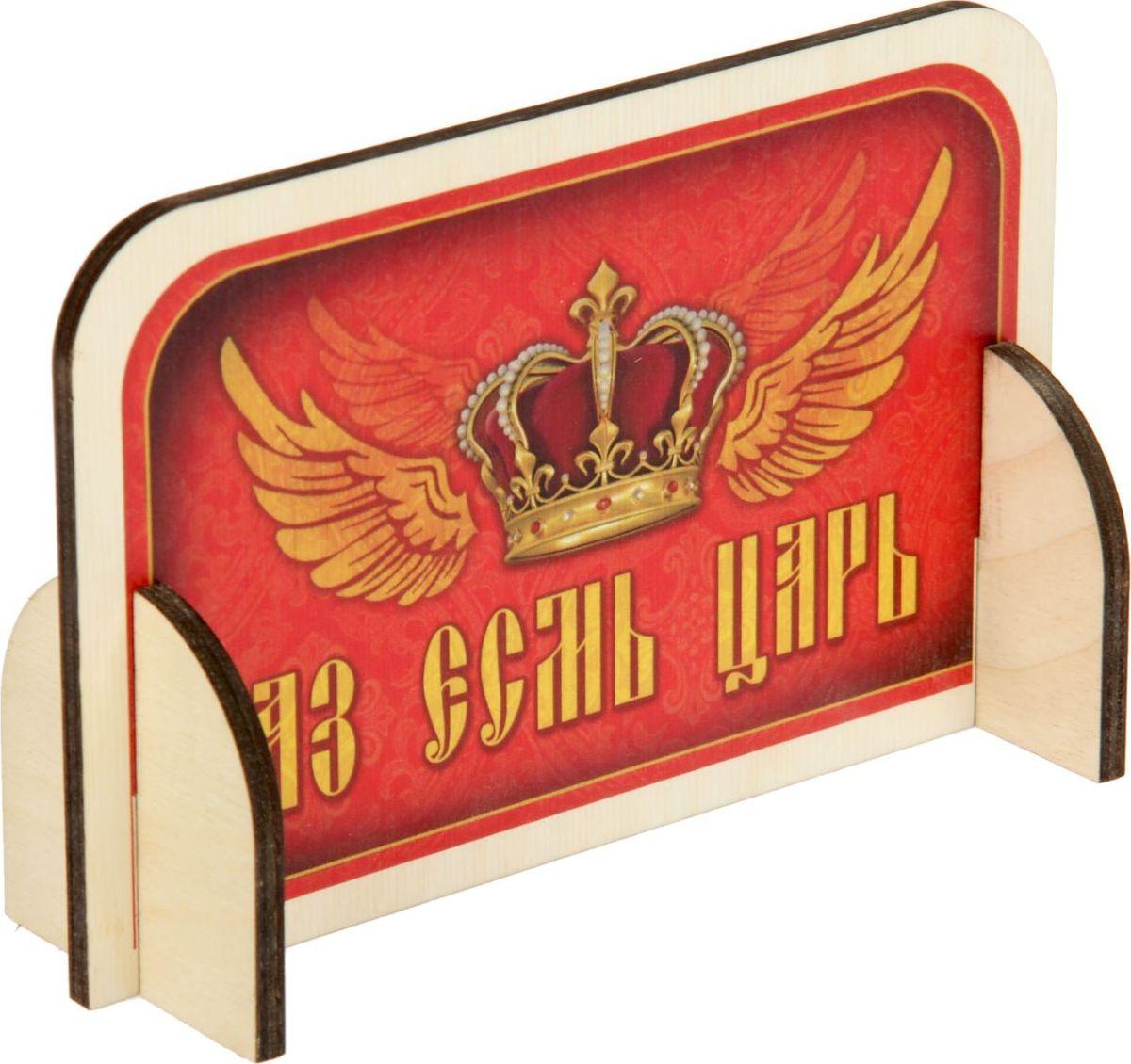Табличка настольная Аз есмь царь, 20 х 13 см табличка настольная аз есмь царь 20 х 13 см