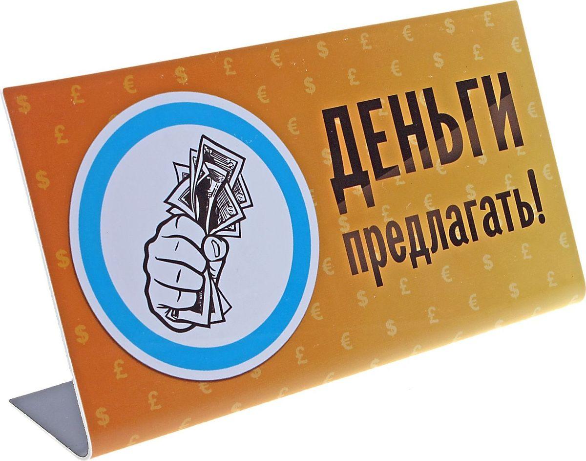 Табличка на стол Деньги предлагать, 15 х 8,5 см табличка настольная аз есмь царь 20 х 13 см
