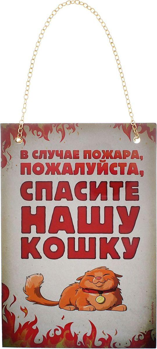 Табличка на дверь, ворота, будку Пижон В случае пожара спасите нашу кошку, 21 х 14,5 см661687Табличка на дверь, ворота, будку В случае пожара спасите нашу кошку- очень полезная вещь для владельцев, чьи животные надолго остаются дома одни. От пожаров не застрахован никто. Повесьте такую информационную табличку в своей квартире и, в случае трагедии, спасатели обязательно спасут вашего четвероногого друга. Табличка крепится за цепочку, либо на двусторонний скотч.