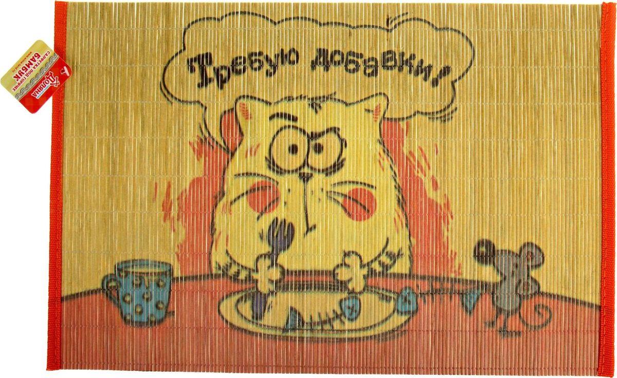 Салфетка на стол Доляна Требую добавки, 30 х 45 см914867Салфетка на стол используется для декорирования стола, в качестве подставки под посуду, бокалы и столовые приборы или для защиты любой поверхности. Она изготовлена из бамбуковых планок и палочек, прошитых прочной леской, с текстильной окантовкой по краям. Бамбуковая салфетка для стола обладает прекрасными внешними качествами и противомикробными свойствами, что особенно ценят люди, которые следят за своим здоровьем.