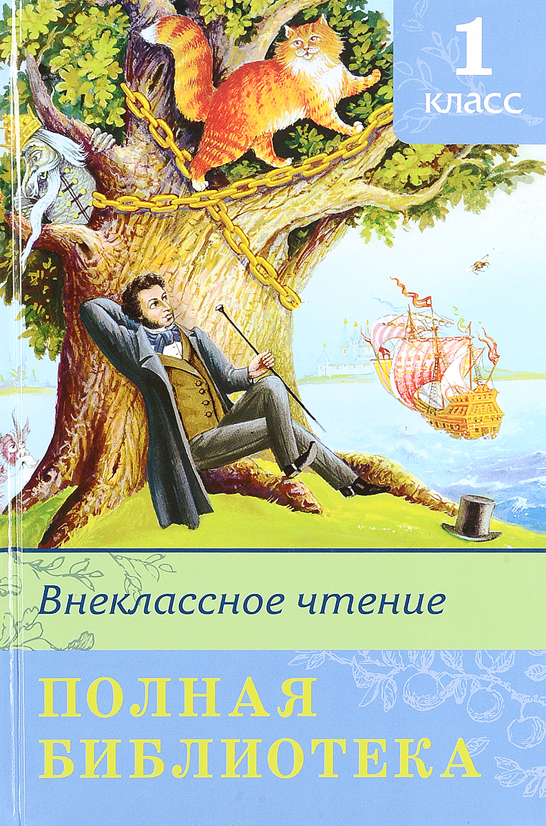 Полная библиотека. Внеклассное чтение. 1 класс художественные книги росмэн внеклассное чтение русские народные сказки