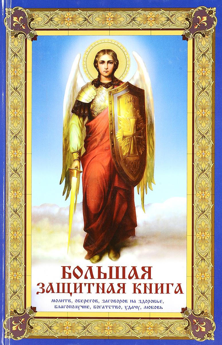Марина Романова Большая защитная книга