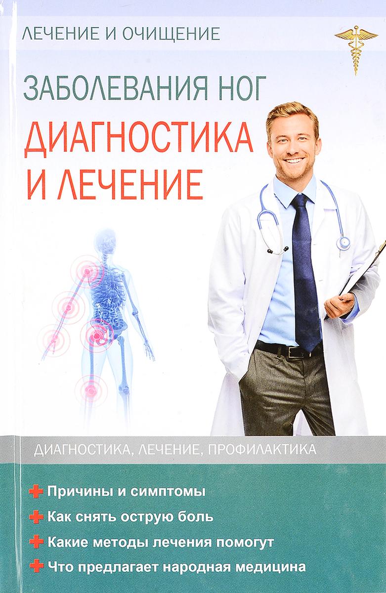 Н. В. Объездова Заболевание ног. Диагностика и лечение