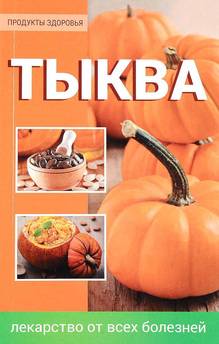 Анна Градова Тыква - Лекарство от всех болезней