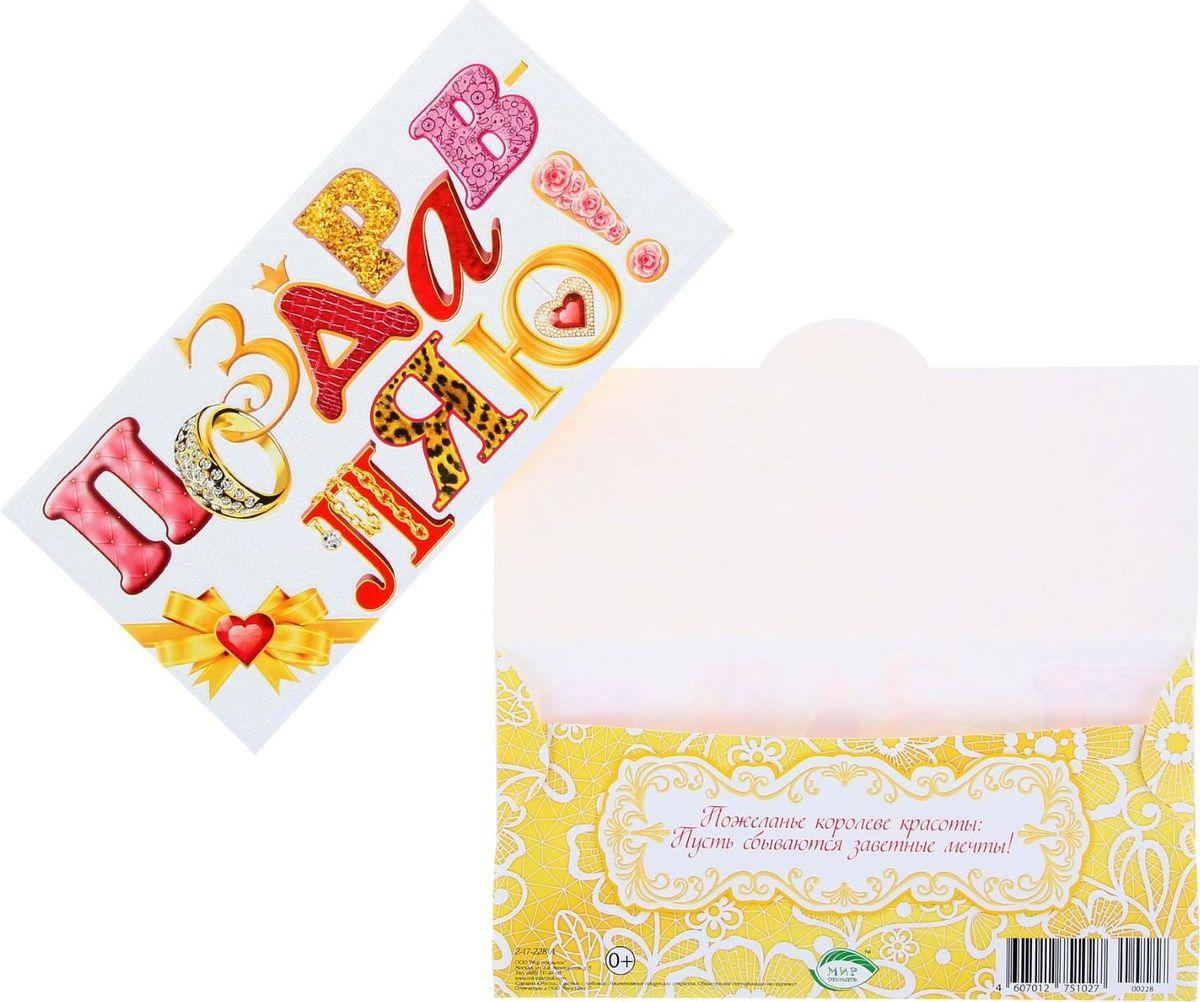 Конверт для денег Мир открыток Поздравляю! Большие буквы, 16,4 х 8,4 см1113238Всем известно, что хороший подарок - это полезный подарок. А деньги уж точно не будут пылиться в дальнем углу шкафа. Их можно преподнести на любое торжество. Подберите для своего подарка оригинальный конверт и скорее дарите близким радость!Изделие изготовлено из плотного картона, поэтому вы можете не беспокоиться за целостность его содержимого.