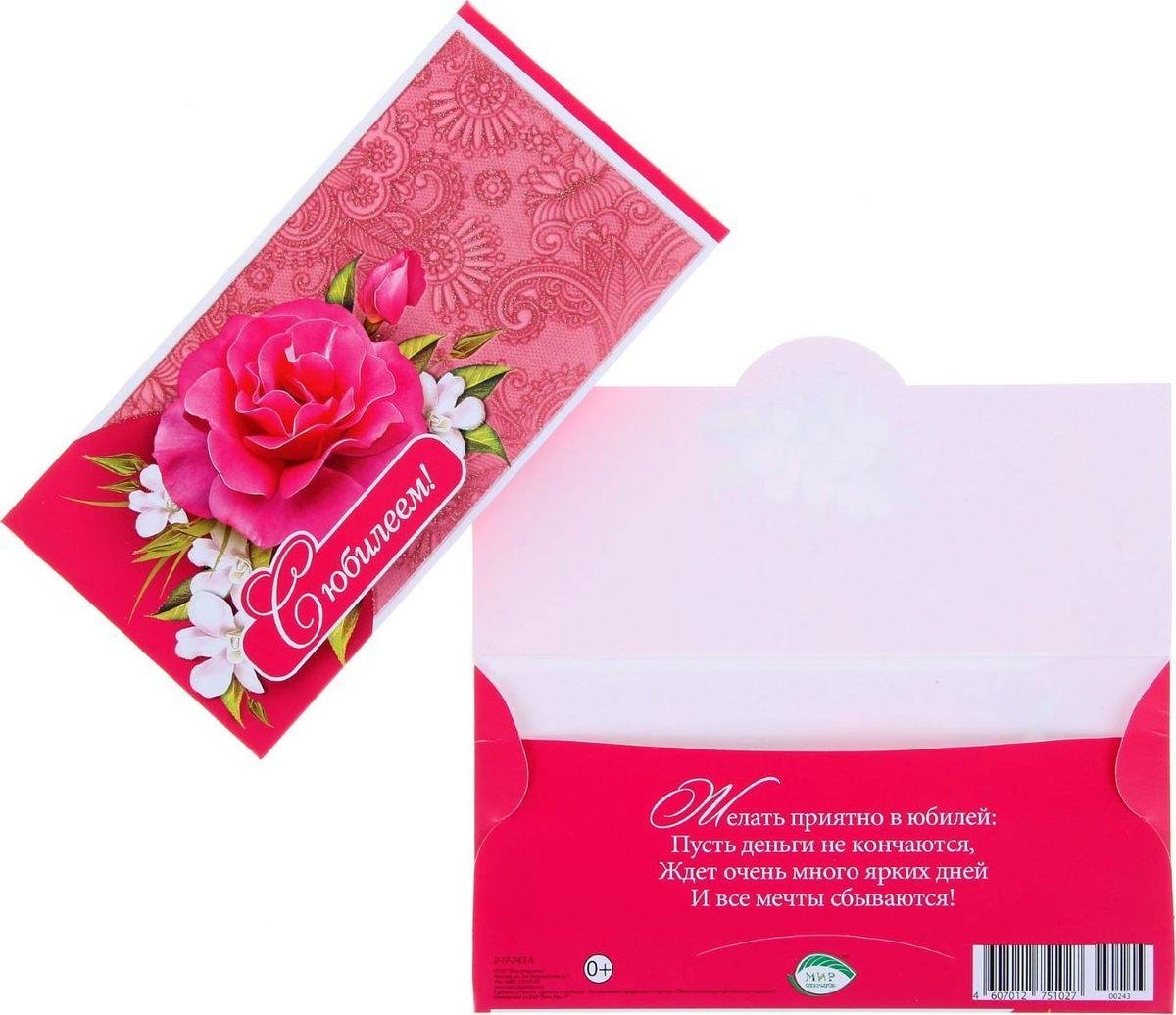 Конверт для денег Мир открыток С юбилеем! Розовый цветок, 16,4 х 8,4 см1113252Невозможно представить нашу жизнь без праздников! Мы всегда ждем их и предвкушаем, обдумываем, как проведем памятный день, тщательно выбираем подарки и аксессуары, ведь именно они создают и поддерживают торжественный настрой. Этот конверт - отличный выбор, который привнесет атмосферу праздника в ваш дом!