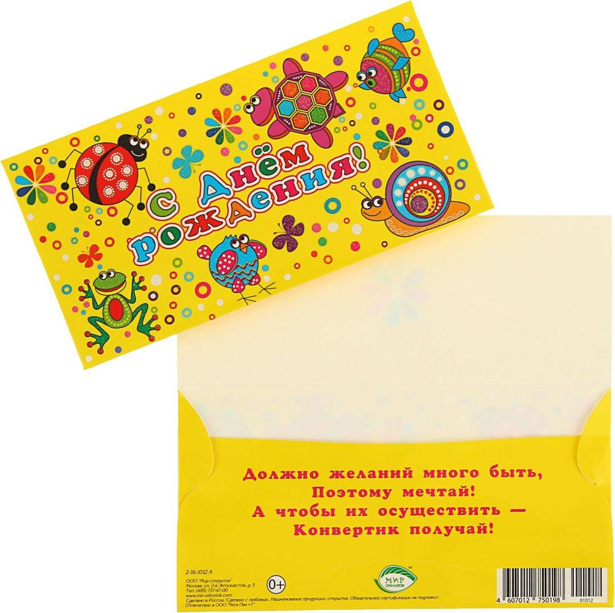 """Конверт для денег """"Мир открыток"""" выполненный из плотной бумаги, прекрасно подойдет для  вручения денежного подарка. Лицевая сторона конверта украшена ярким орнаментом. Внутри  находится отделения для бумажных денег.  Подарок в таком конверте будет выглядеть ярко и стильно!"""