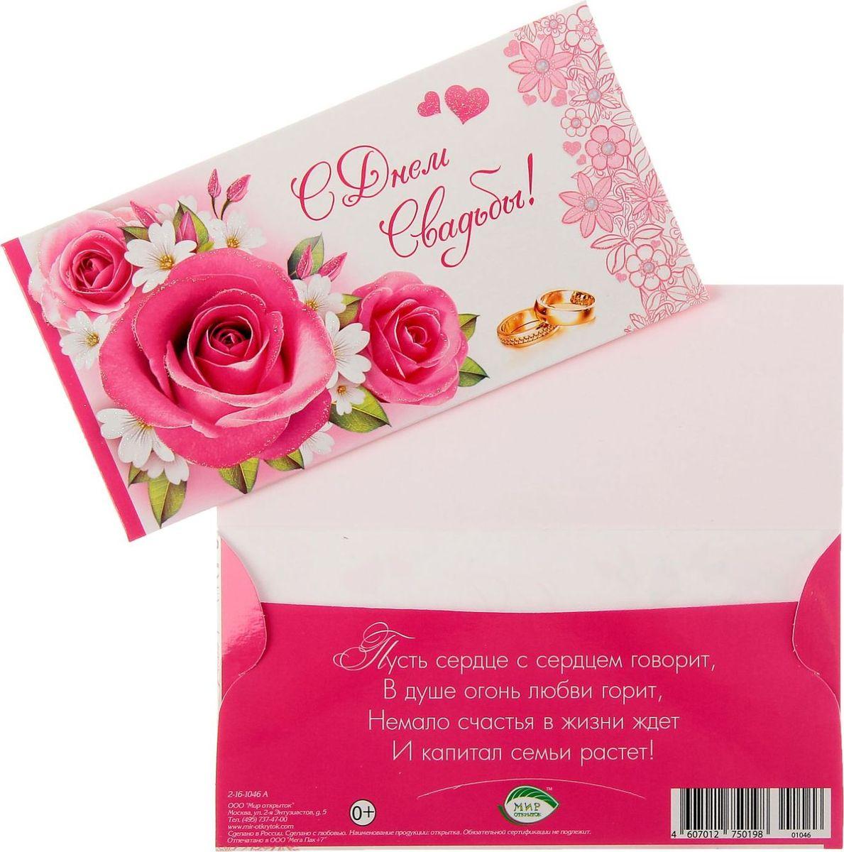 Конверт для денег Мир открыток С Днем Свадьбы! Розы, 16,4 х 8,4 см1216372Всем известно, что хороший подарок - это полезный подарок. А деньги уж точно не будут пылиться в дальнем углу шкафа. Их можно преподнести на любое торжество. Подберите для своего подарка оригинальный конверт и скорее дарите близким радость!Изделие изготовлено из плотного картона, поэтому вы можете не беспокоиться за целостность его содержимого.