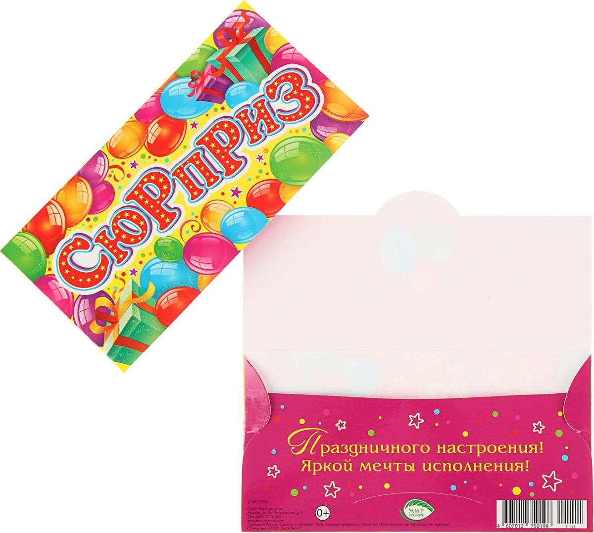 Конверт для денег Мир открыток Сюрприз. Разноцветные шары, 16,4 х 8,4 см1442212Невозможно представить нашу жизнь без праздников! Мы всегда ждём их и предвкушаем, обдумываем, как проведём памятный день, тщательно выбираем подарки и аксессуары, ведь именно они создают и поддерживают торжественный настрой. Этот конверт - отличный выбор, который привнесёт атмосферу праздника в ваш дом!