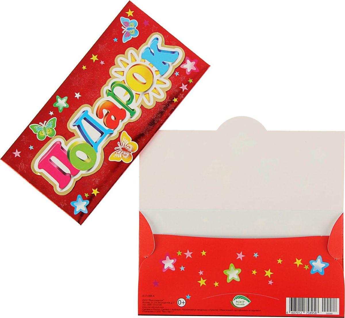 Конверт для денег Мир открыток Подарок. Красный фон, 16,4 х 8,4 см1526255Конверт для денег Подарок. Красный фон, выполненный из плотной бумаги, прекрасно подойдет для вручения денежного подарка. Лицевая сторона конверта украшена ярким орнаментом. Внутри находится отделения для бумажных денег. Подарок в таком конверте будет выглядеть ярко и стильно!