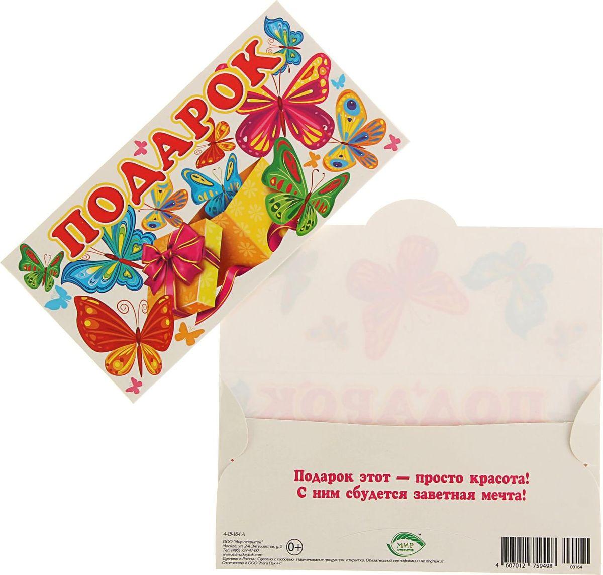 Конверт для денег Мир открыток Подарок. Коробка, бабочки, 16,4 х 8,4 см1582639Невозможно представить нашу жизнь без праздников! Мы всегда ждём их и предвкушаем, обдумываем, как проведём памятный день, тщательно выбираем подарки и аксессуары, ведь именно они создают и поддерживают торжественный настрой. Этот конверт - отличный выбор, который привнесёт атмосферу праздника в ваш дом!