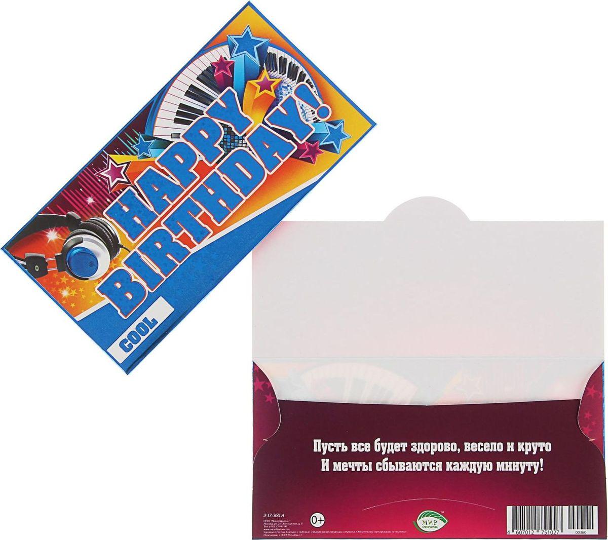 Конверт для денег Мир открыток Happy Birthday! Наушники, синтезатор, 16,4 х 8,4 см1609741Невозможно представить нашу жизнь без праздников! Мы всегда ждём их и предвкушаем, обдумываем, как проведём памятный день, тщательно выбираем подарки и аксессуары, ведь именно они создают и поддерживают торжественный настрой. Этот конверт - отличный выбор, который привнесёт атмосферу праздника в ваш дом!