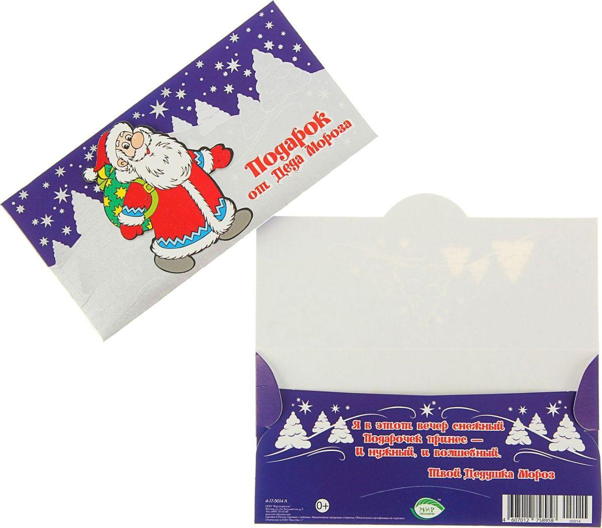 Конверт для денег Мир открыток Подарок от Деда Мороза. Синий фон, 16,4 х 8,4 см1665828Невозможно представить нашу жизнь без праздников! Мы всегда ждём их и предвкушаем, обдумываем, как проведём памятный день, тщательно выбираем подарки и аксессуары, ведь именно они создают и поддерживают торжественный настрой. Этот конверт - отличный выбор, который привнесёт атмосферу праздника в ваш дом!