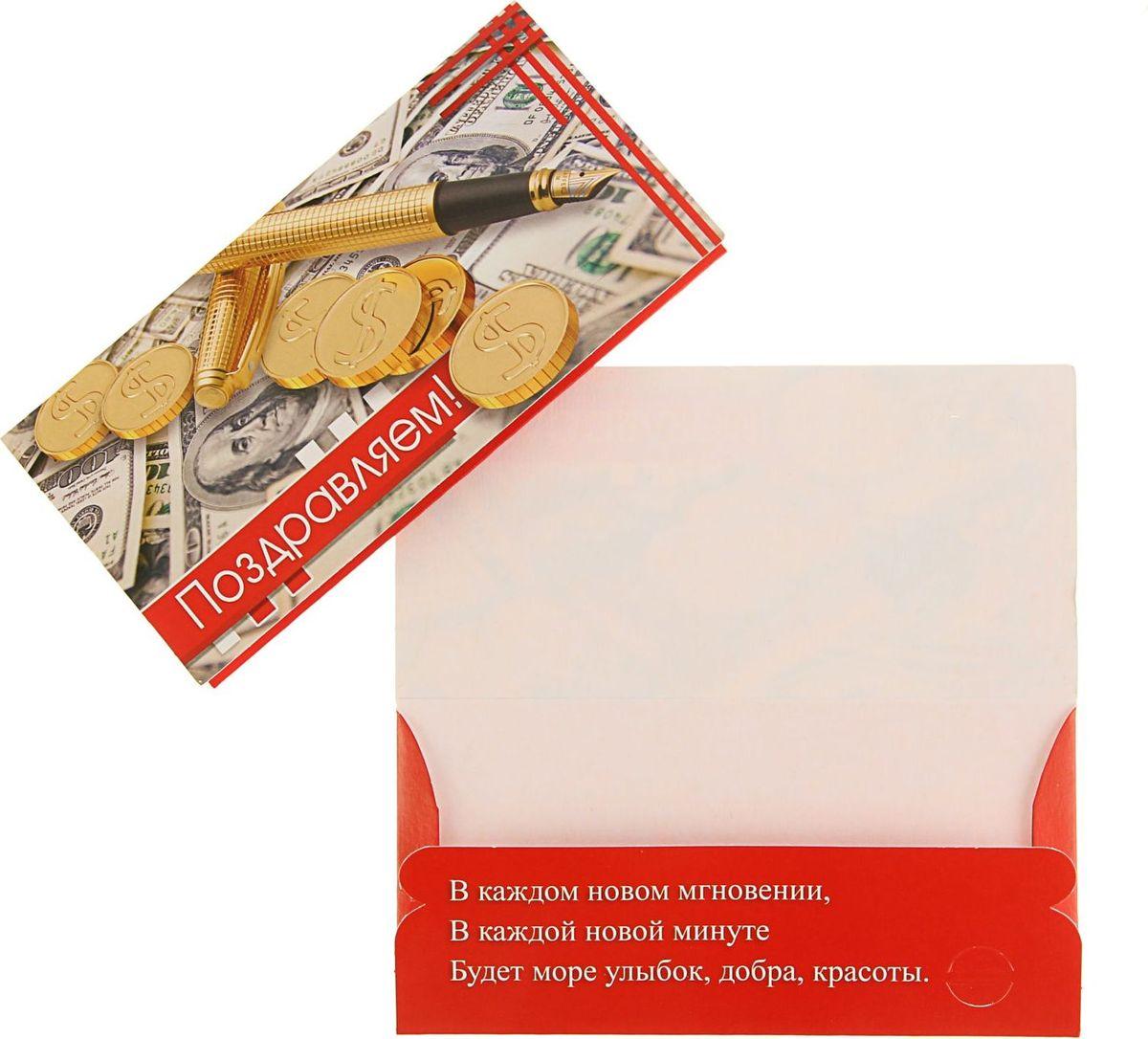 Конверт для денег Этюд Поздравляем! Монеты, ручка, 15,7 х 8 см1732776Невозможно представить нашу жизнь без праздников! Мы всегда ждём их и предвкушаем, обдумываем, как проведём памятный день, тщательно выбираем подарки и аксессуары, ведь именно они создают и поддерживают торжественный настрой. Этот конверт - отличный выбор, который привнесёт атмосферу праздника в ваш дом!