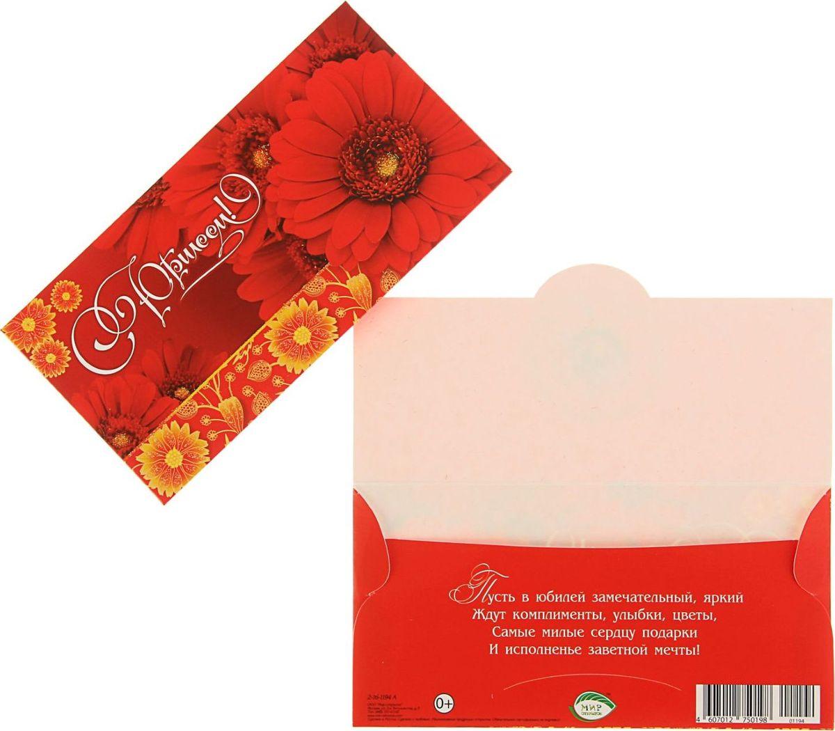 Конверт для денег Мир открыток С Юбилеем! Красные цветы, 16,4 х 8,4 см1737014Невозможно представить нашу жизнь без праздников! Мы всегда ждём их и предвкушаем, обдумываем, как проведём памятный день, тщательно выбираем подарки и аксессуары, ведь именно они создают и поддерживают торжественный настрой. Этот конверт - отличный выбор, который привнесёт атмосферу праздника в ваш дом!