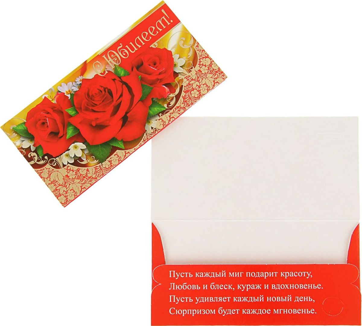 Конверт для денег Этюд С Юбилеем! Красные розы, 15,7 х 8 см1811017Невозможно представить нашу жизнь без праздников! Мы всегда ждём их и предвкушаем, обдумываем, как проведём памятный день, тщательно выбираем подарки и аксессуары, ведь именно они создают и поддерживают торжественный настрой. Этот конверт - отличный выбор, который привнесёт атмосферу праздника в ваш дом!