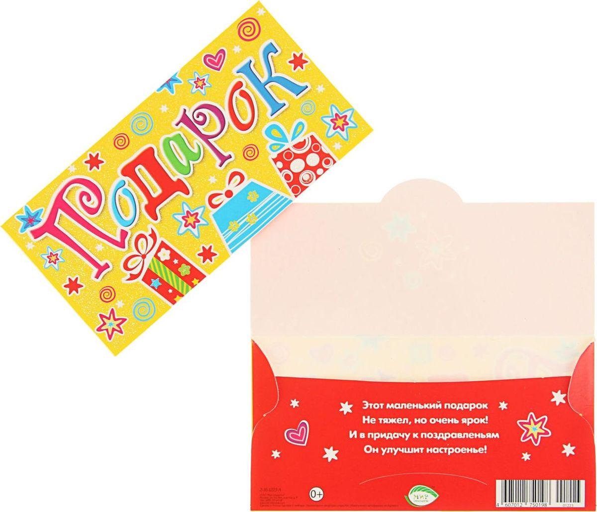 Конверт для денег Мир открыток Подарок! Желтый фон, 16,4 х 8,4 см2015669Конверт для денег Мир открыток Подарок! Желтый фон выполнен из картона с оригинальным дизайном. Невозможно представить нашу жизнь без праздников! Мы всегда ждем их и предвкушаем, обдумываем, как проведем памятный день, тщательно выбираем подарки и аксессуары, ведь именно они создают и поддерживают торжественный настрой. Этот конверт - отличный выбор, который привнесет атмосферу праздника в ваш дом!