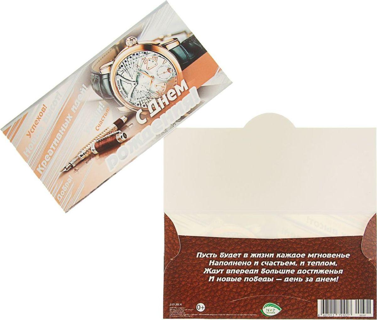Конверт для денег Мир открыток С Днем Рождения! Часы и ручка, 16,4 х 8,4 см
