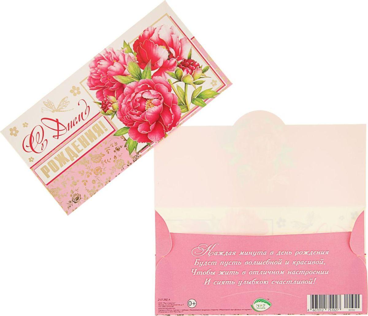 Конверт для денег Мир открыток С Днем Рождения! Розовые цветы, 16,4 х 8,4 см. 20156822015682Невозможно представить нашу жизнь без праздников! Мы всегда ждём их и предвкушаем, обдумываем, как проведём памятный день, тщательно выбираем подарки и аксессуары, ведь именно они создают и поддерживают торжественный настрой. Этот конверт - отличный выбор, который привнесёт атмосферу праздника в ваш дом!