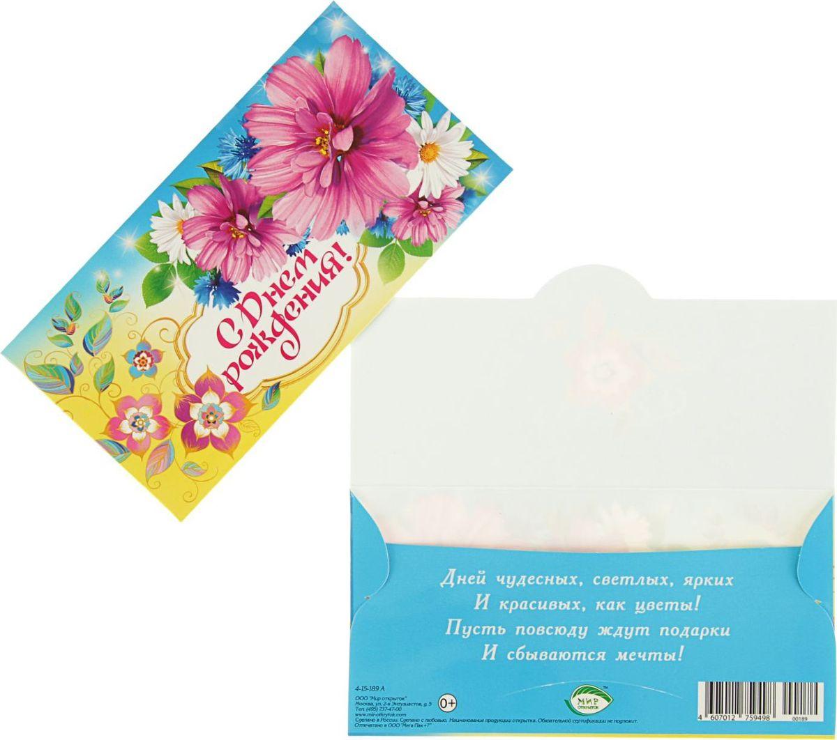 Конверт для денег Мир открыток С Днем Рождения! Сиреневые цветы, 16,4 х 8,4 см. 20615632061563Невозможно представить нашу жизнь без праздников! Мы всегда ждём их и предвкушаем, обдумываем, как проведём памятный день, тщательно выбираем подарки и аксессуары, ведь именно они создают и поддерживают торжественный настрой. Этот конверт - отличный выбор, который привнесёт атмосферу праздника в ваш дом!