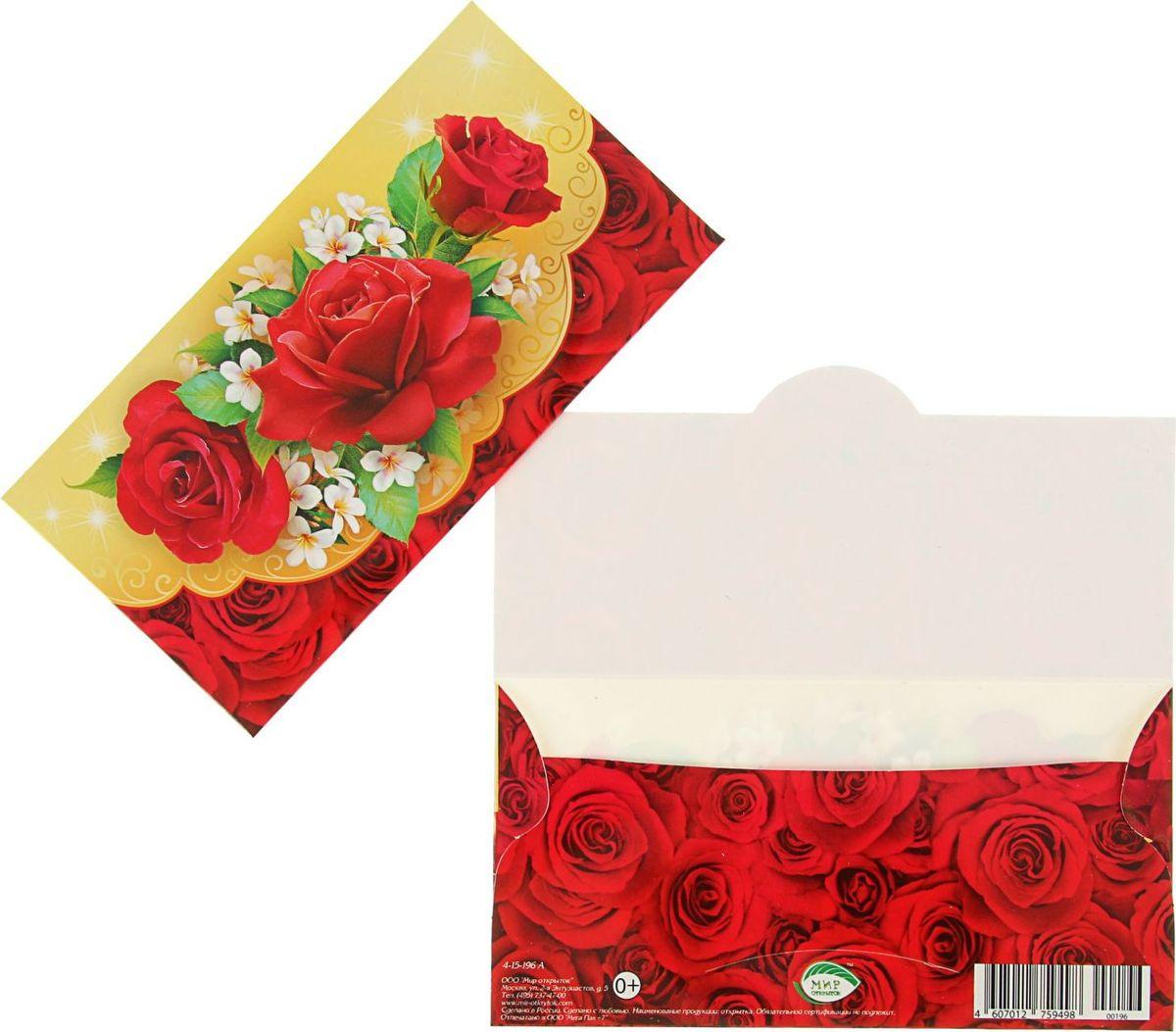 Конверт для денег Мир открыток Универсальный. Красные розы, 16,4 х 8,4 см2061569Невозможно представить нашу жизнь без праздников! Мы всегда ждём их и предвкушаем, обдумываем, как проведём памятный день, тщательно выбираем подарки и аксессуары, ведь именно они создают и поддерживают торжественный настрой. Этот конверт - отличный выбор, который привнесёт атмосферу праздника в ваш дом!