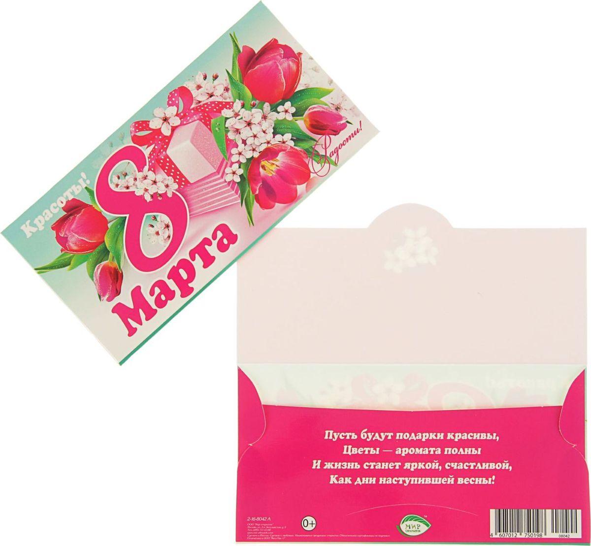 Конверт для денег Мир открыток 8 марта. Тюльпаны, розовая коробка, 16,4 х 8,4 см2094147Невозможно представить нашу жизнь без праздников! Мы всегда ждём их и предвкушаем, обдумываем, как проведём памятный день, тщательно выбираем подарки и аксессуары, ведь именно они создают и поддерживают торжественный настрой. Этот конверт - отличный выбор, который привнесёт атмосферу праздника в ваш дом!