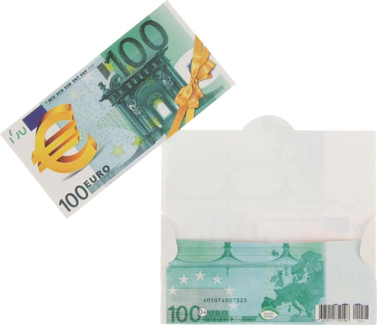 Конверт для денег Мир открыток Универсальный. 100 евро, 16,4 х 8,4 см2252335Невозможно представить нашу жизнь без праздников! Мы всегда ждём их и предвкушаем, обдумываем, как проведём памятный день, тщательно выбираем подарки и аксессуары, ведь именно они создают и поддерживают торжественный настрой. Этот конверт - отличный выбор, который привнесёт атмосферу праздника в ваш дом!