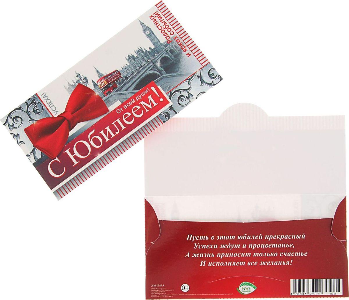 Конверт для денег Мир открыток С Юбилеем! Лондон, красная бабочка, белый фон, 16,4 х 8,4 см2252343Невозможно представить нашу жизнь без праздников! Мы всегда ждём их и предвкушаем, обдумываем, как проведём памятный день, тщательно выбираем подарки и аксессуары, ведь именно они создают и поддерживают торжественный настрой. Этот конверт - отличный выбор, который привнесёт атмосферу праздника в ваш дом!
