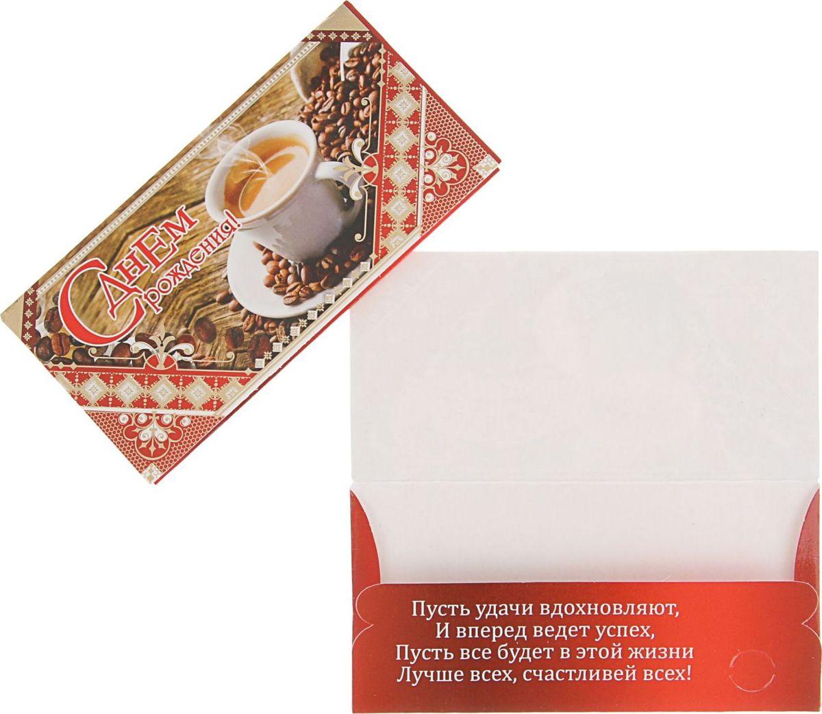 Конверт для денег Этюд С Днем Рождения! Чашка кофе, кофейные зерна, 15,7 х 8 см подарочная коробочка для денег конверт для денег сердечки 43685