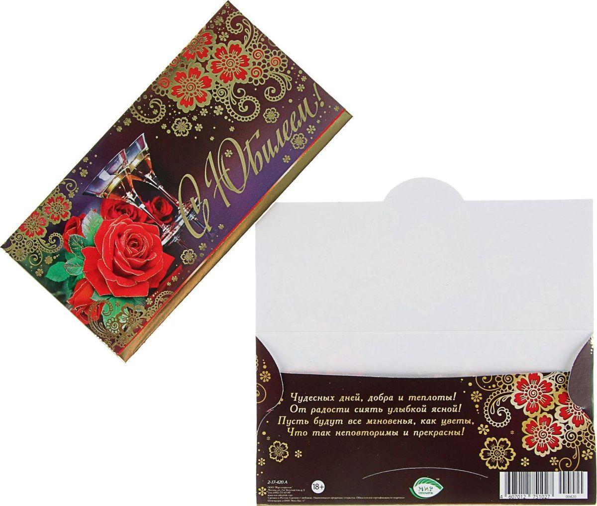 Конверт для денег Мир открыток С Юбилеем! Роза, бокалы, 16,4 х 8,4 см