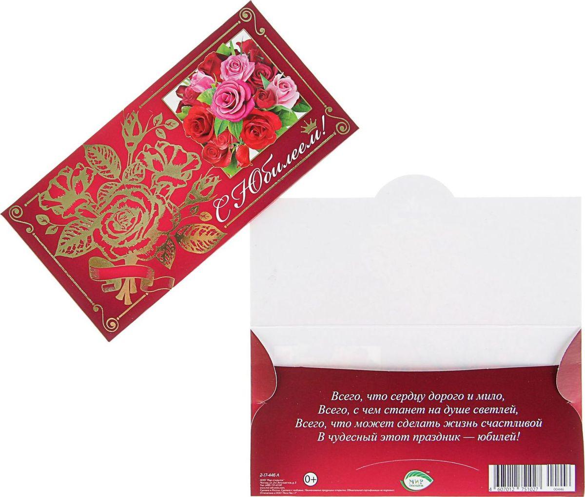 Конверт для денег Мир открыток С Юбилеем! Розы, 16,4 х 8,4 см2539209Невозможно представить нашу жизнь без праздников! Мы всегда ждём их и предвкушаем, обдумываем, как проведём памятный день, тщательно выбираем подарки и аксессуары, ведь именно они создают и поддерживают торжественный настрой. Этот конверт - отличный выбор, который привнесёт атмосферу праздника в ваш дом!