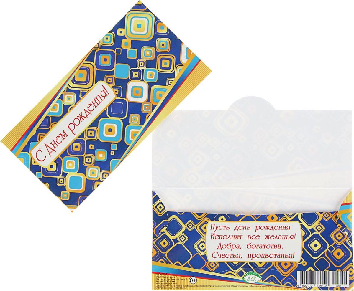 Конверт для денег Мир открыток С Днем Рождения! Узор, синий фон, 16,4 х 8,4 см конверт для денег в день рождения 690521