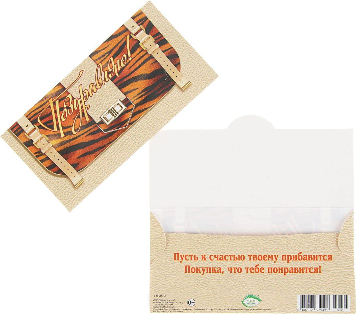 Конверт для денег Мир открыток Поздравляю! Сумочка, 16,4 х 8,4 см2539264Всем известно, что хороший подарок - это полезный подарок. А деньги уж точно не будут пылиться в дальнем углу шкафа. Их можно преподнести на любое торжество. Подберите для своего подарка оригинальный конверт и скорее дарите близким радость! Изделие изготовлено из плотного картона, поэтому вы можете не беспокоиться за целостность его содержимого.