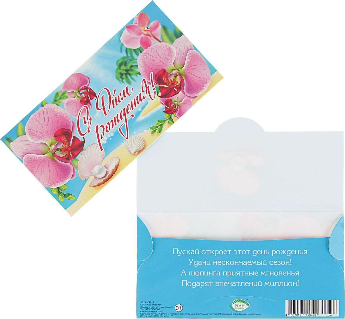 Конверт для денег Мир открыток С Днем Рождения! Розовые орхидеи, 16,4 х 8,4 см2539265Невозможно представить нашу жизнь без праздников! Мы всегда ждём их и предвкушаем, обдумываем, как проведём памятный день, тщательно выбираем подарки и аксессуары, ведь именно они создают и поддерживают торжественный настрой. Этот конверт - отличный выбор, который привнесёт атмосферу праздника в ваш дом!