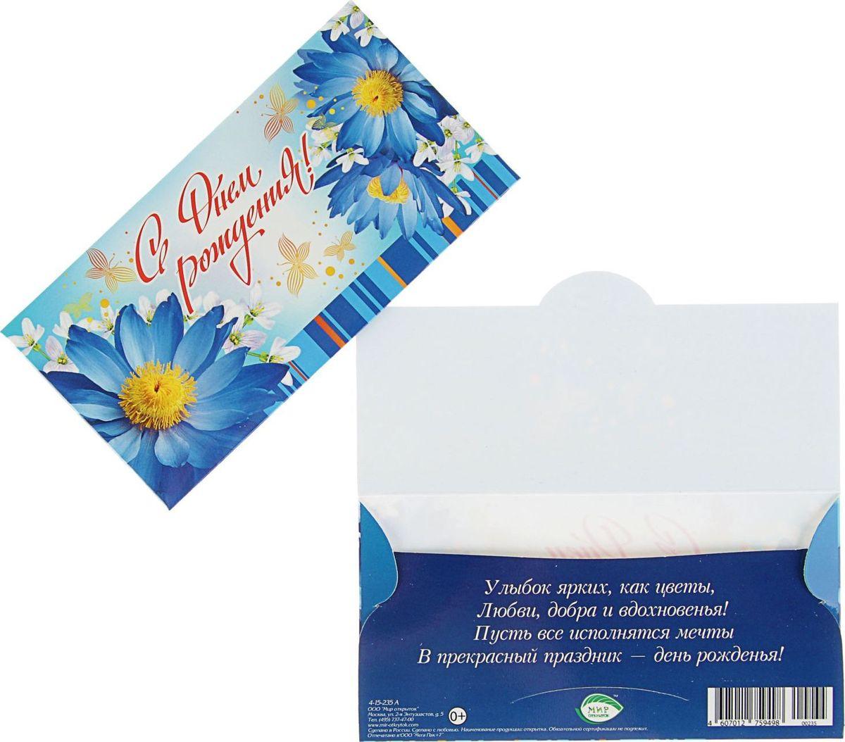 Конверт для денег Мир открыток С Днем Рождения! Синие цветы, 16,4 х 8,4 см2539266Невозможно представить нашу жизнь без праздников! Мы всегда ждём их и предвкушаем, обдумываем, как проведём памятный день, тщательно выбираем подарки и аксессуары, ведь именно они создают и поддерживают торжественный настрой. Этот конверт - отличный выбор, который привнесёт атмосферу праздника в ваш дом!