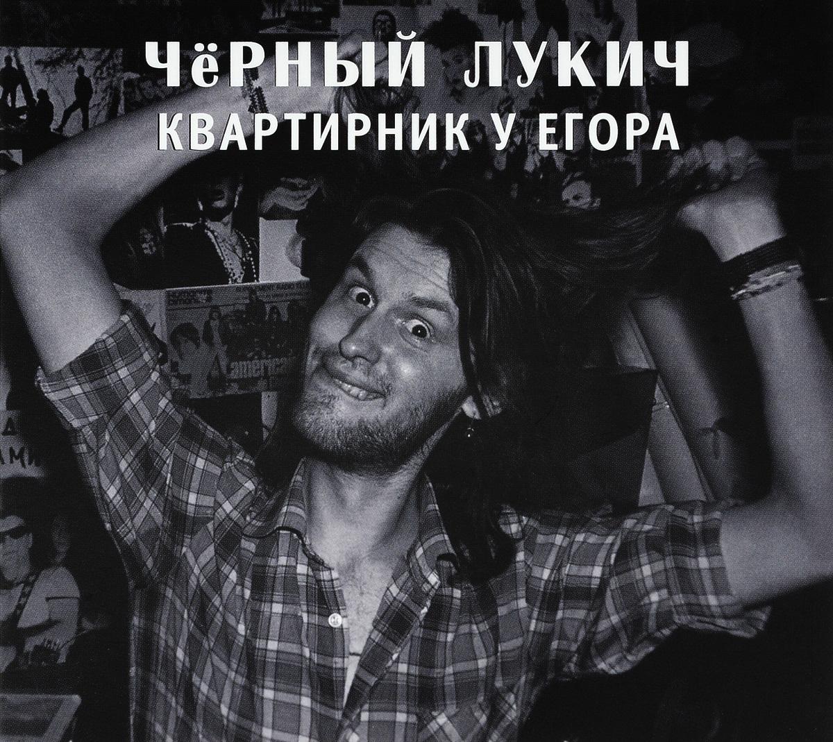 Черный Лукич Черный Лукич. Квартирник у Егора конец фильма квартирник