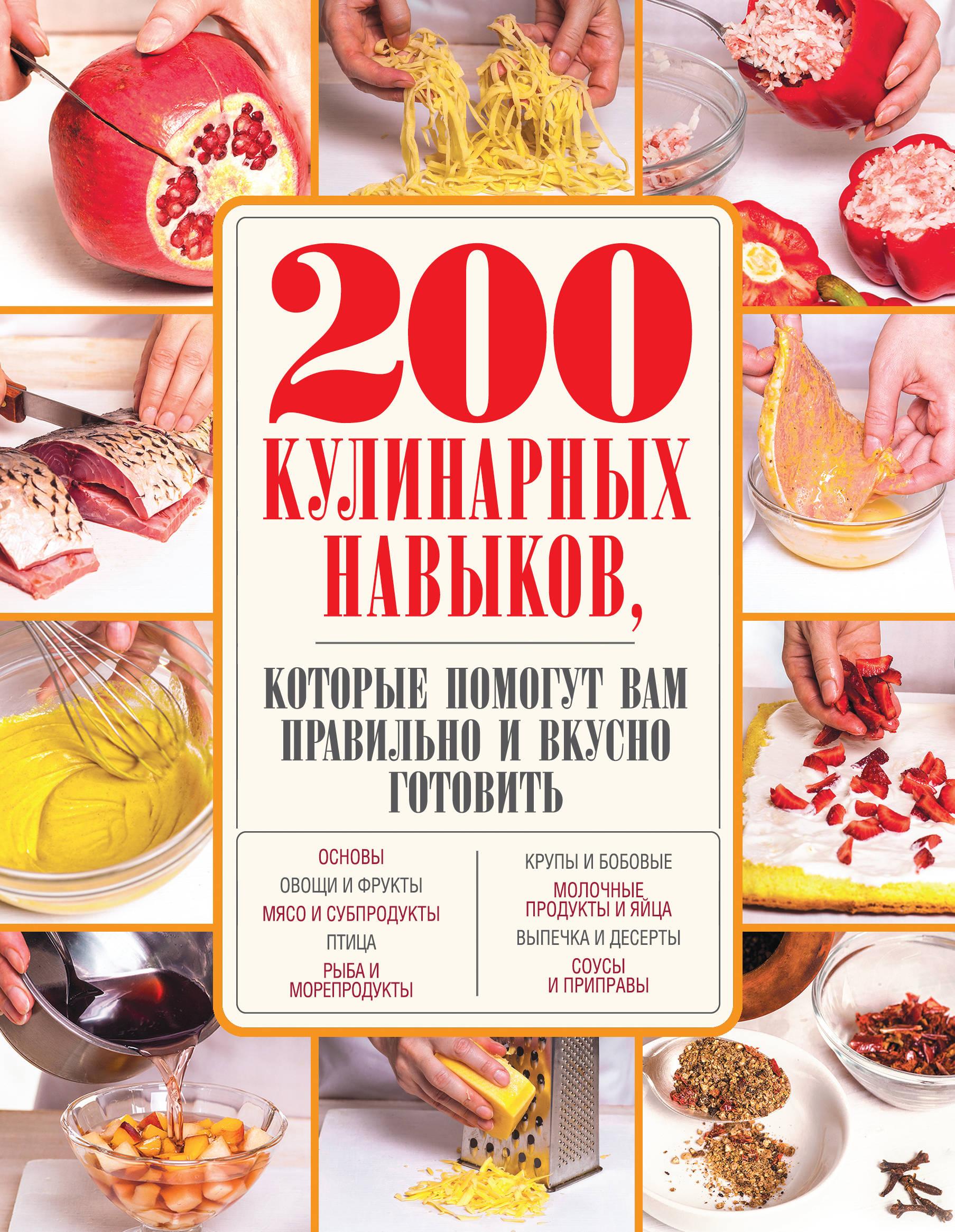200 кулинарных навыков, которые помогут вам правильно и вкусно готовить 200 кулинарных навыков которые помогут вам правильно и вкусно готовить