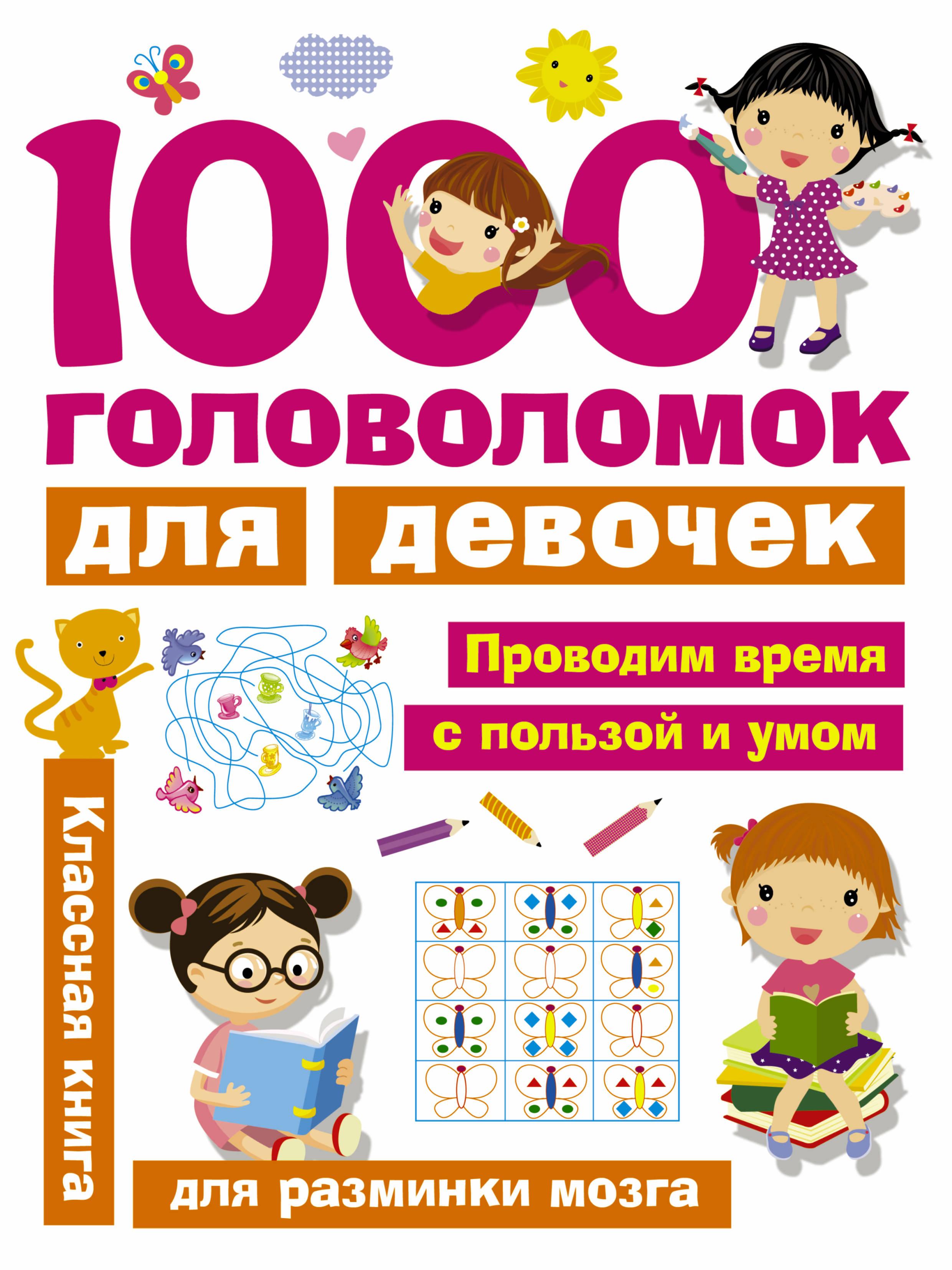 1000 головоломок для девочек ISBN: 978-5-17-103031-5