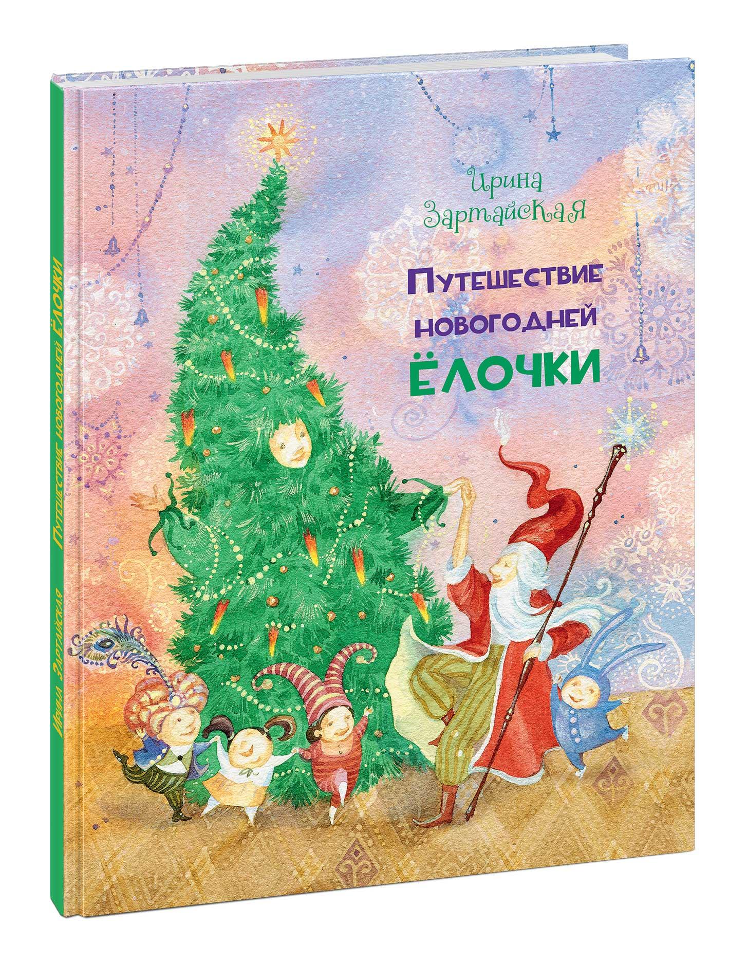 Ирина Зартайская Путешествие Новогодней Ёлочки ирина вязова новогодние игрушки