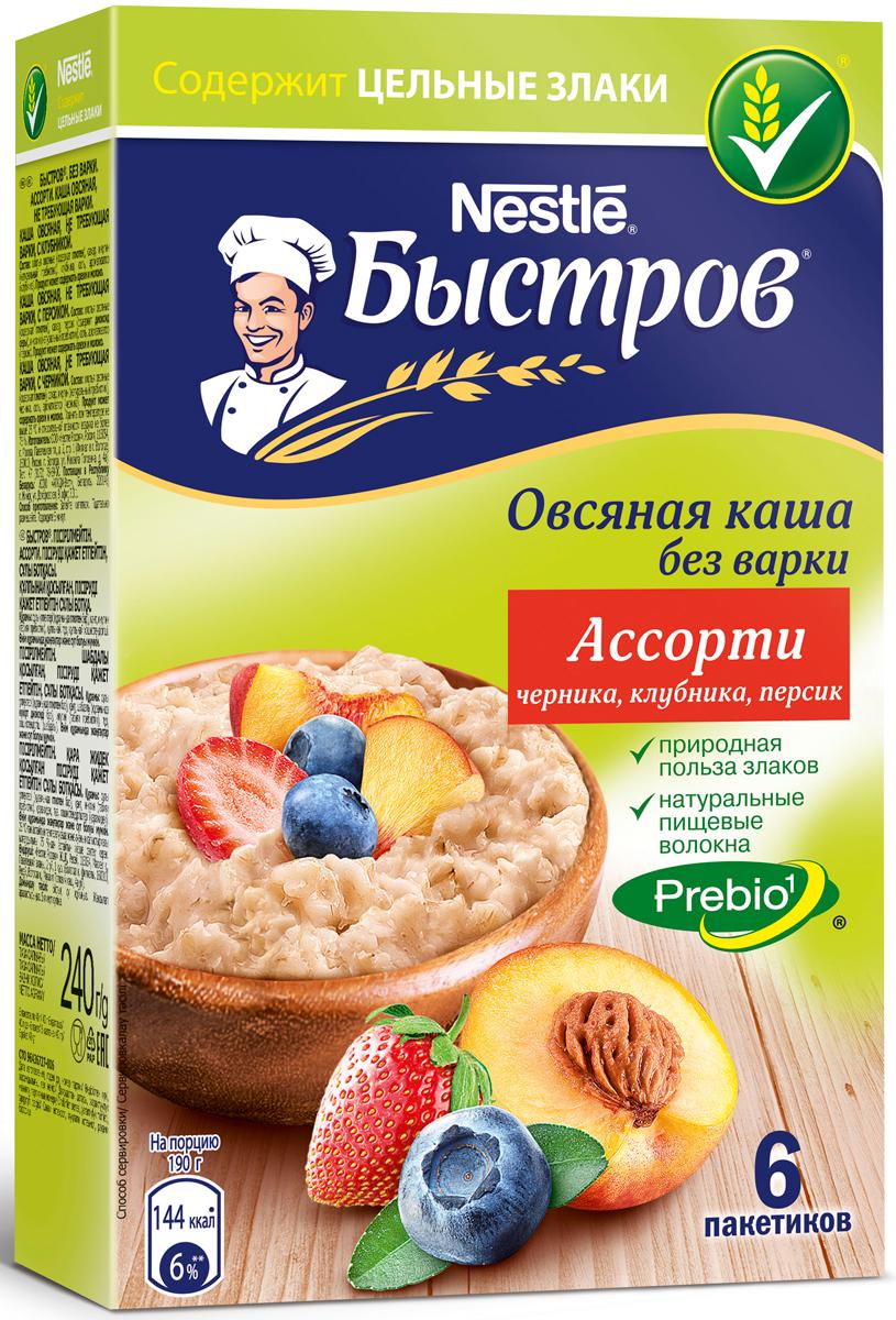 Быстров Ассорти персик черника клубника каша овсяная, 6 х 40 г12228585Хлопья в кашах Быстров - это высококачественные хлопья из цельных злаков. Они сохраняют всю природную пользу - ценные пищевые волокна (клетчатку), витамины и минеральные вещества. Содержит 100% натуральные цельные отборные злаки и натуральный пребиотик, улучшающий пищеварение. В состав каш Быстров Prebio входит натуральный пребиотик инулин. Инулин стимулирует рост собственной полезной микрофлоры кишечника, а значит, улучшает пищеварение и общее самочувствие. Для лучшего эффекта рекомендуется съедать 2 порции каши Быстров каждый день. Короб содержит 6 пакетов (по 2 пакетика каждого вкуса). Один пакет рассичитан на 1 порцию (150 мл воды).Уважаемые клиенты! Обращаем ваше внимание, что полный перечень состава продукта представлен на дополнительном изображении. Упаковка может иметь несколько видов дизайна. Поставка осуществляется взависимости от наличия на складе.