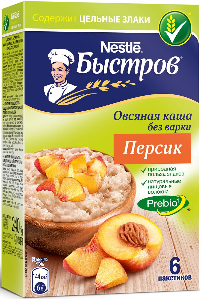Быстров Prebio Персик каша овсяная, 6 х 40 г12228608Хлопья в кашах Быстров — это высококачественные хлопья из цельных злаков. Каша Быстров содержит 100% натуральные цельные отборные злаки и натуральный пребиотик, улучшающий пищеварениеВ состав каш Быстров Prebio1 входит натуральный пребиотик инулин. Его получают из корня цикория. Инулин стимулирует рост собственной полезной микрофлоры кишечника, а значит, улучшает пищеварение и общее самочувствие. Для лучшего эффекта рекомендуется съедать 2 порции каши Быстров каждый день.Хлопья в кашах Быстров — это высококачественные хлопья из цельных злаков. Содержит 100% натуральные цельные отборные злаки и натуральный пребиотик, улучшающий пищеварение.Короб содержит 6 пакетов. Один пакет рассчитан на 1 порцию (150 мл воды). Уважаемые клиенты! Обращаем ваше внимание, что полный перечень состава продукта представлен на дополнительном изображении.