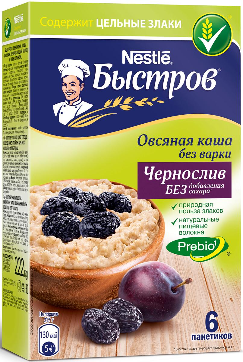 Быстров Prebio Чернослив каша овсяная, 6 пакетиков по 37 г12228620Хлопья в кашах Быстров - это высококачественные хлопья из цельных злаков. Каша содержит натуральные цельные отборные злаки и натуральный пребиотик, улучшающий пищеварение.В состав каш Быстров Prebio входит натуральный пребиотик инулин. Его получают из корня цикория. Инулин стимулирует рост собственной полезной микрофлоры кишечника, а значит, улучшает пищеварение и общее самочувствие. Для лучшего эффекта рекомендуется употреблять 2 порции каши каждый день.