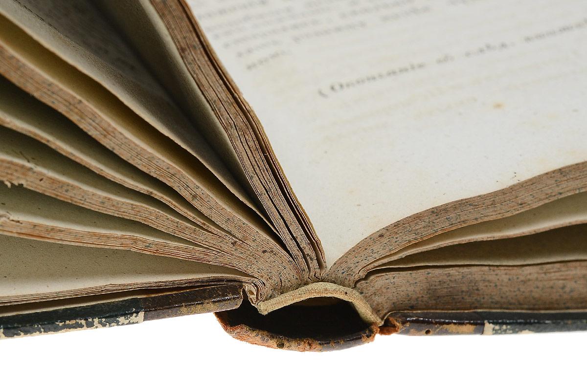 Отечественные записки. Часть 26. №72-74, 1826 год.