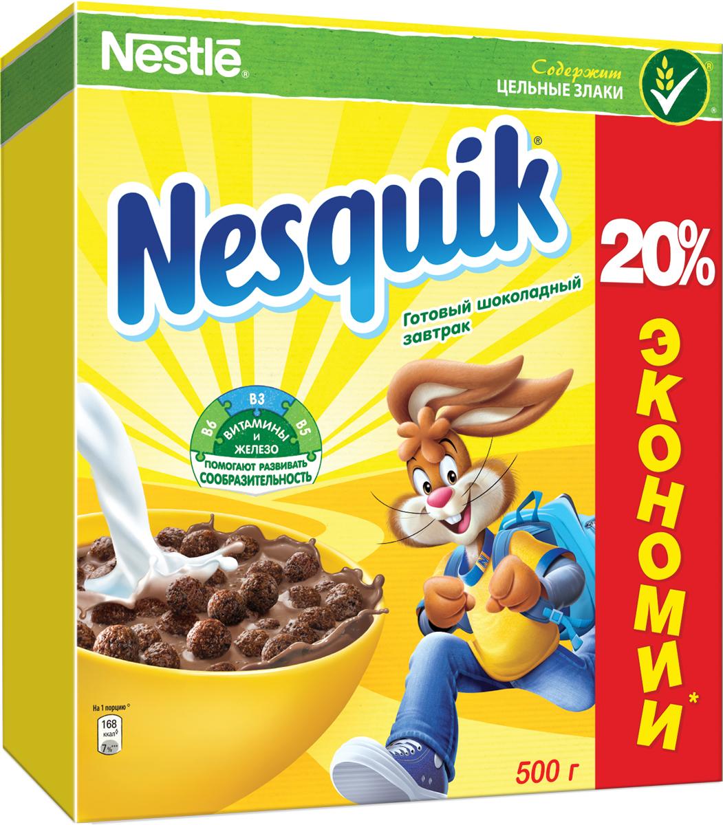 Nestle Nesquik Шоколадные шарики готовый завтрак, 500 г12156116Готовый завтрак Nestle Nesquik Шоколадные шарики - такой вкусный и невероятно шоколадный завтрак! Тарелка полезного для здоровья готового завтрака Nesquik в сочетании с молоком - это прекрасное начало дня. В состав готового завтрака Nesquik входят цельные злаки (природный источник клетчатки), а также он обогащен 7 витаминами, железом и кальцием, которые помогают расти здоровым и умным. Какао - секрет волшебного шоколадного вкуса Nesquik, который так нравится детям. Дети любят готовый завтрак Nesquik за чудесный шоколадный вкус, а мамы - за его пользу.Рекомендуется употреблять с молоком, кефиром, йогуртом или соком.Уважаемые клиенты! Обращаем ваше внимание на то, что упаковка может иметь несколько видов дизайна. Поставка осуществляется в зависимости от наличия на складе.