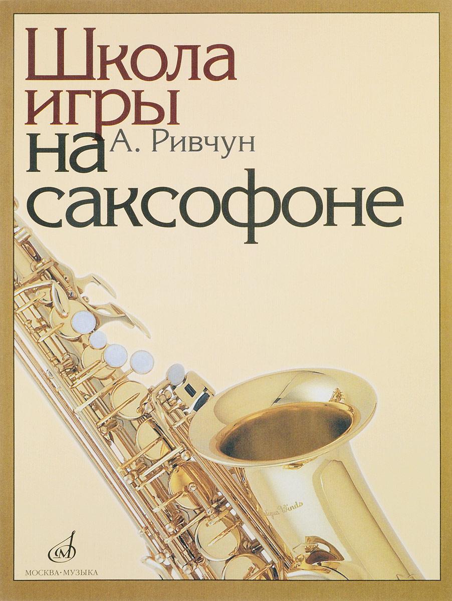А. Ривчун Школа игры на саксофоне