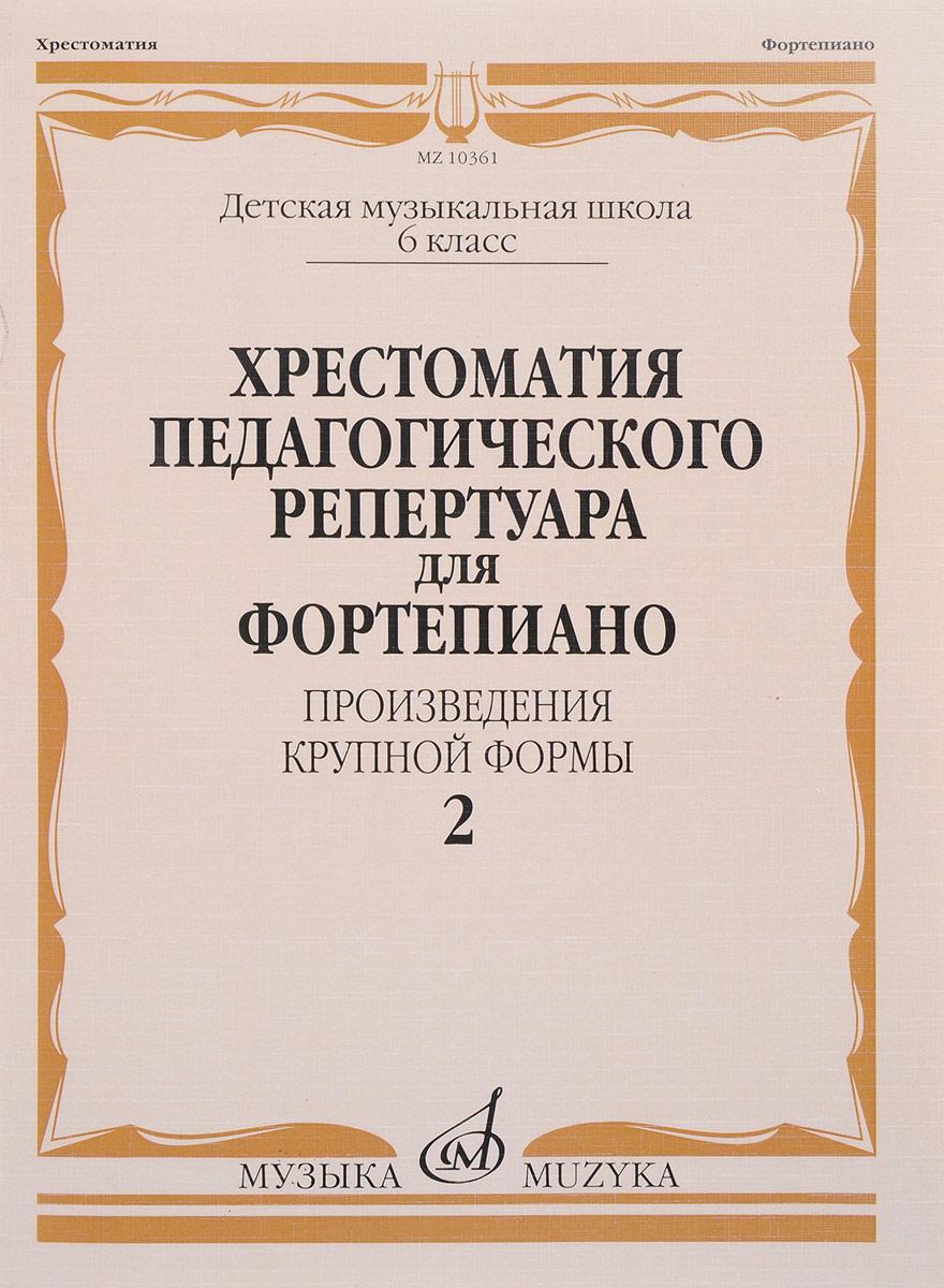 Хрестоматия педагогического репертуара для фортепиано. 6-й класс ДМШ. Произведения крупной формы. Выпуск 2