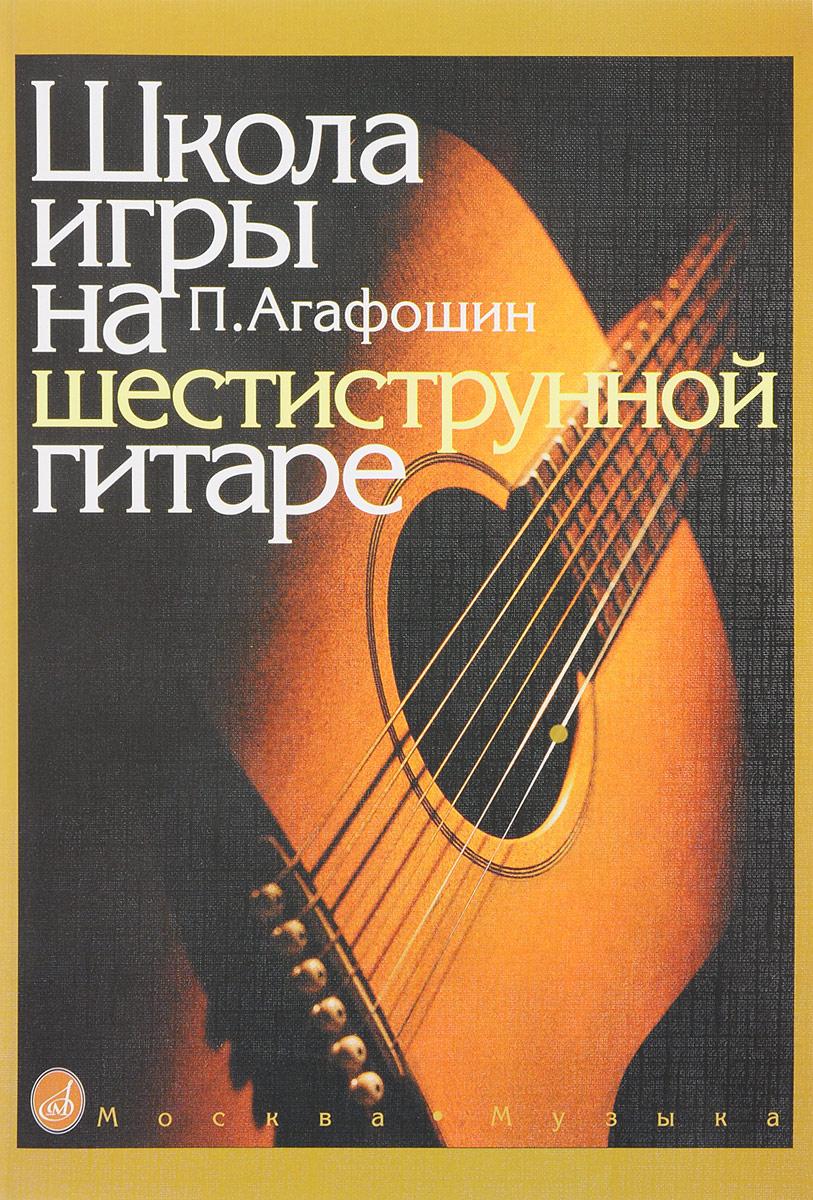 П. С. Агафошин Школа игры на шестиструнной гитаре