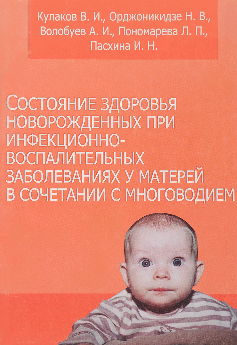 Состояние здоровья новорожденных при инфекционно-воспалительных заболеваниях у матерей в сочетании с многоводием