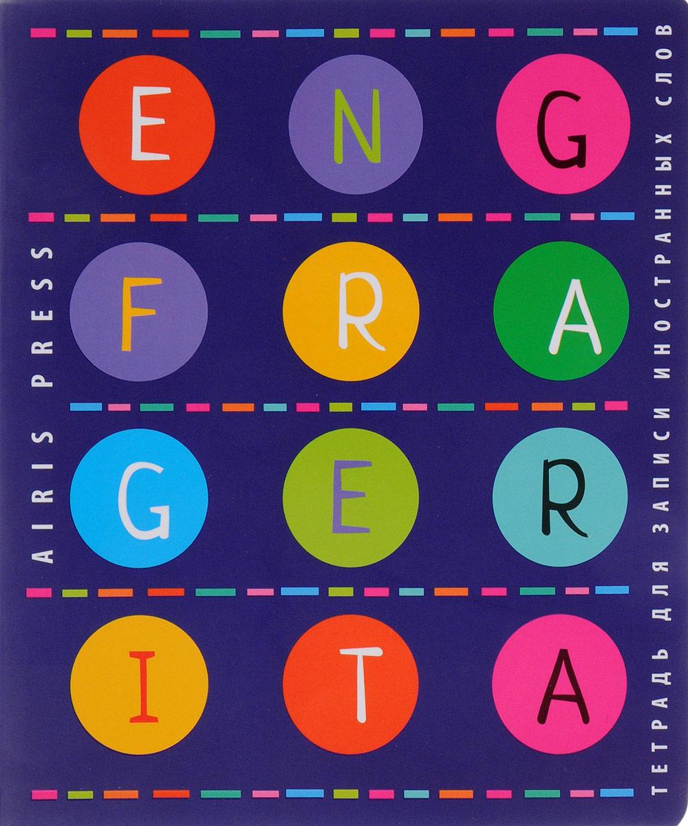 Тетрадь для записи иностранных слов. Европейские языки блокнот в пластиковой обложке mind ulness лаванда формат малый 64 страницы