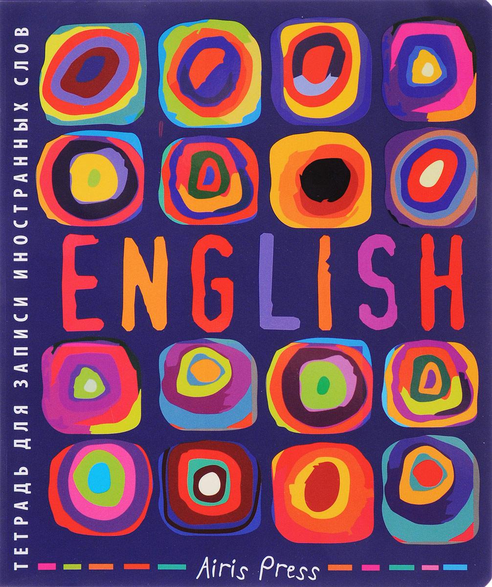 Тетрадь для записи иностранных слов. Цветные круги блокнот в пластиковой обложке mind ulness лаванда формат малый 64 страницы
